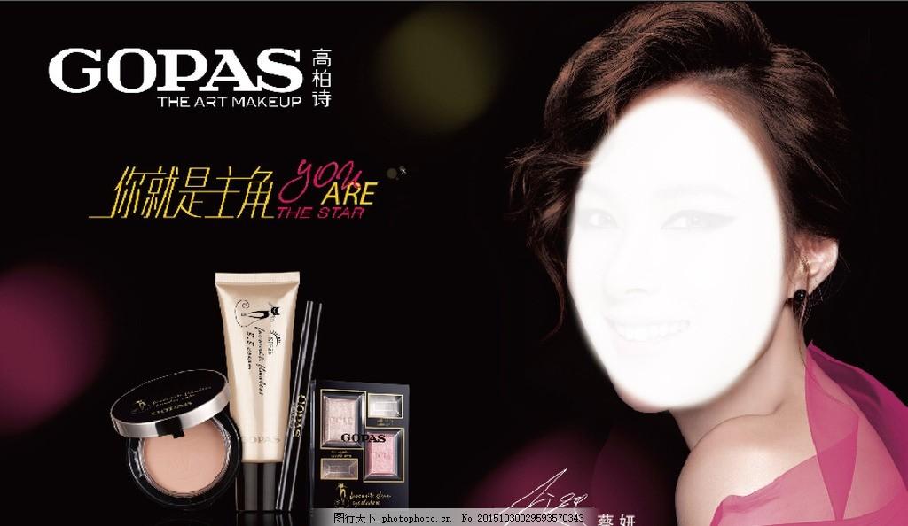 高柏诗形象画面 高柏诗 彩妆 美女 蔡妍 化妆品 品牌形象画面 设计