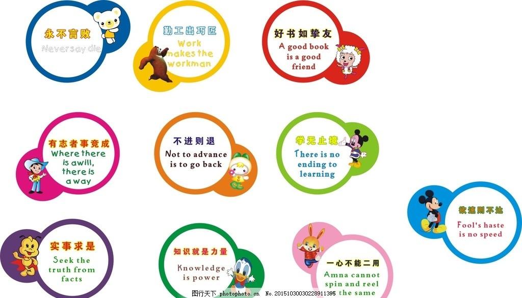 卡通形状 形状模版 卡通人物 校园文化 标语牌 卡通动物 设计 广告