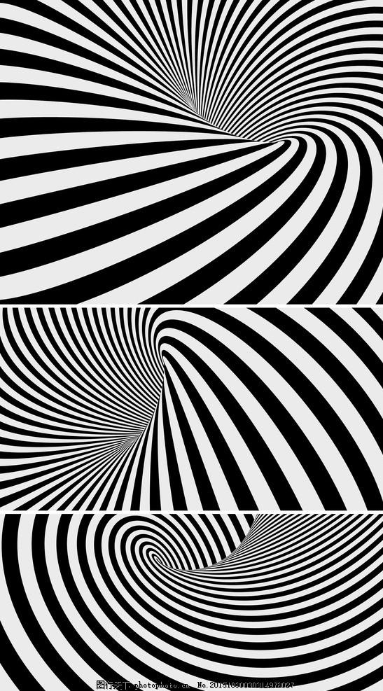 条纹 螺旋纹 斑马纹 旋转 黑白条纹 底纹 矢量条纹 纹理 矢量文件