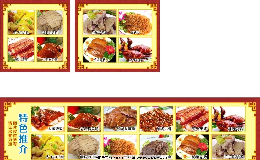 菜牌 菜单 餐牌 快餐单 大排档菜单 单张菜单 设计 广告设计 设计
