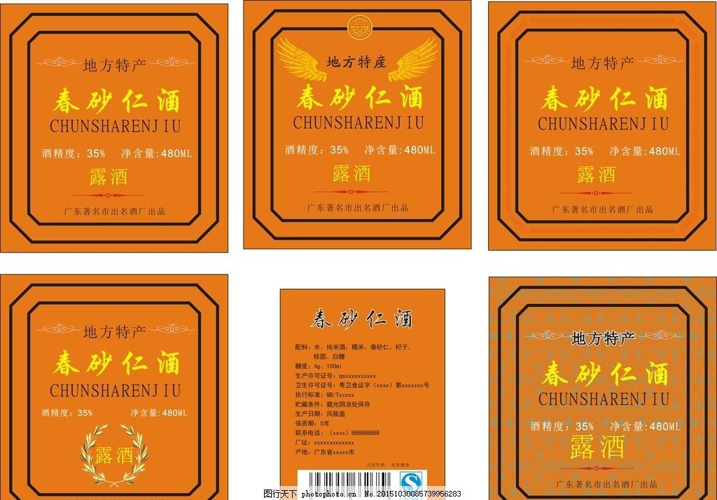 酒类包装标签 酒标贴纸 不干胶 酒标设计 酒标素材 瓶包装 设计 底纹