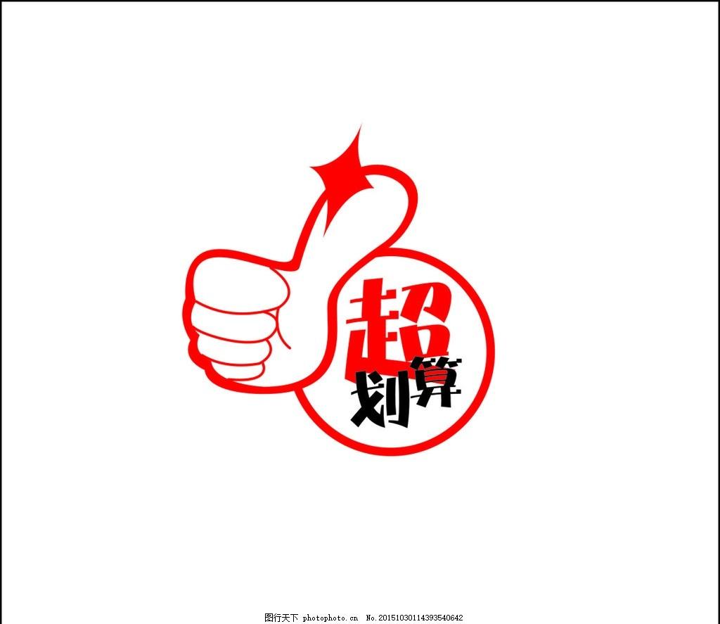 超划算标志 大拇指标志 店标 不干胶贴 手指图案 标志图标 其他图标