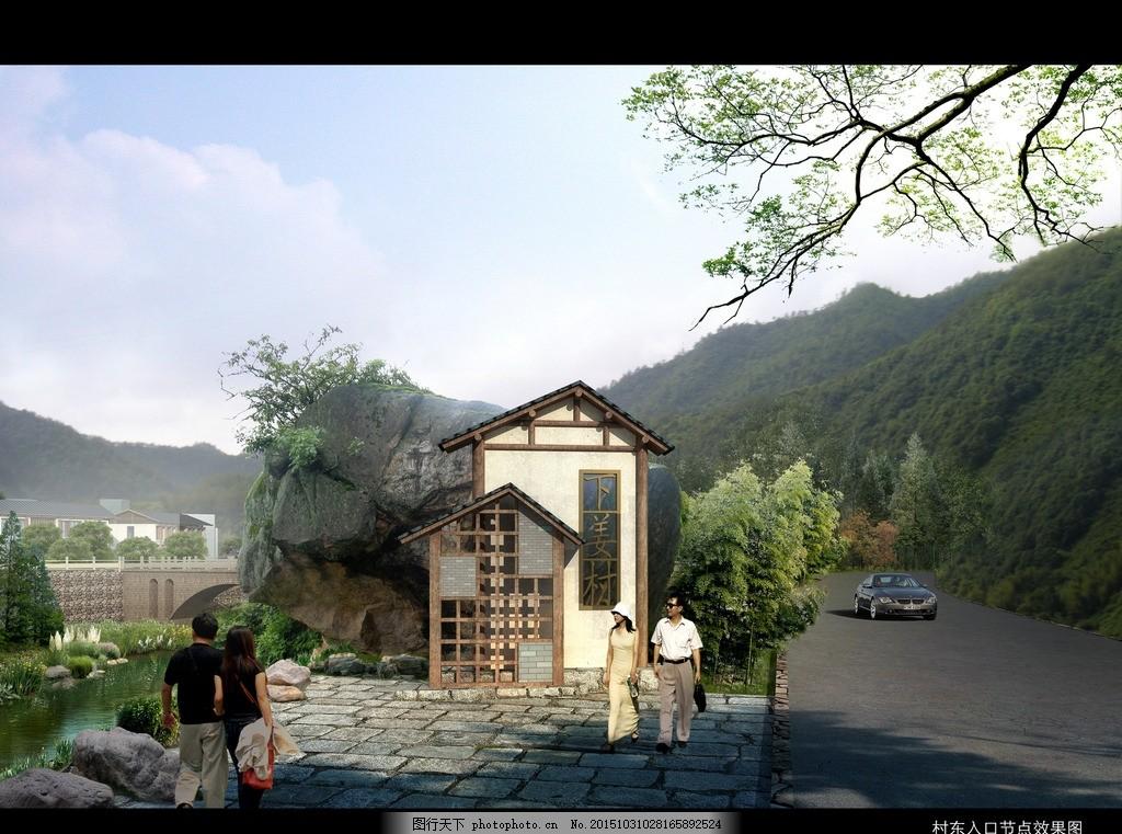 村庄入口 主入口 美丽乡村 美好乡村 方案图片