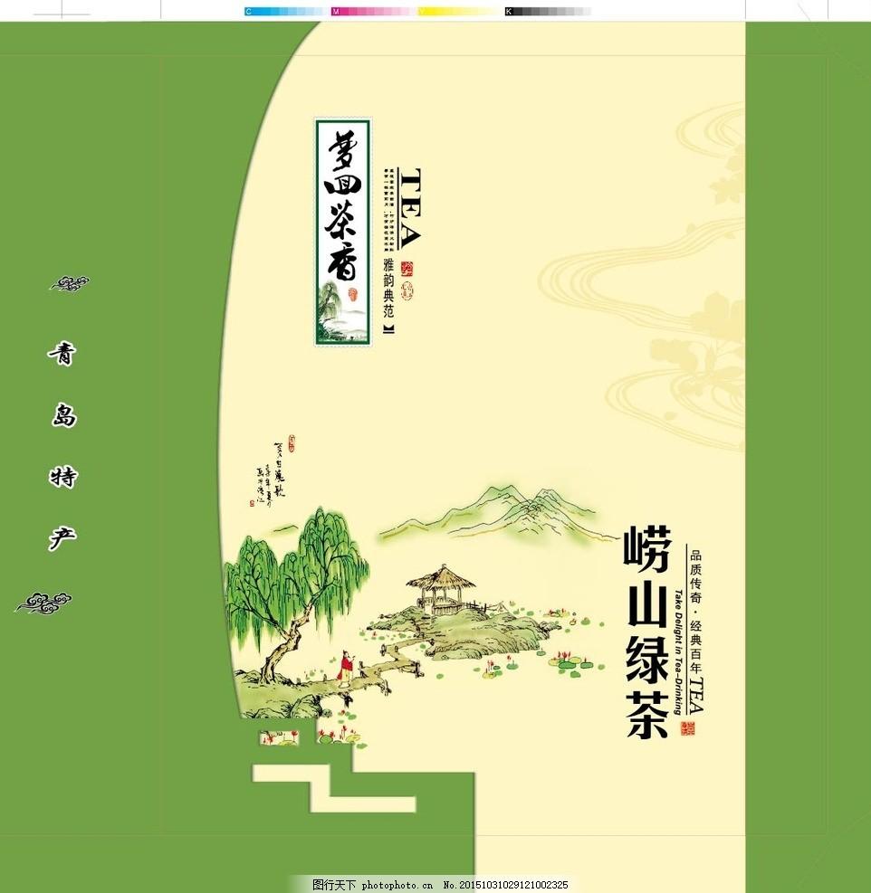 梦回茶香崂山绿茶礼盒茶叶包装盒
