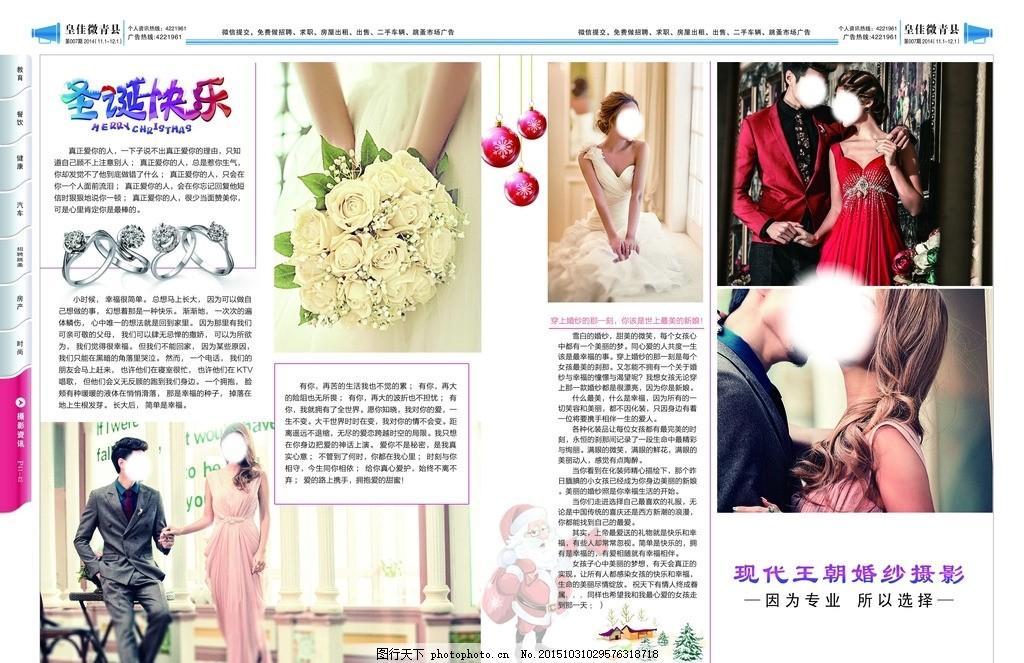 婚纱摄影杂志 圣诞快乐 杂志排版 新娘 圣诞老人 小故事 手捧花