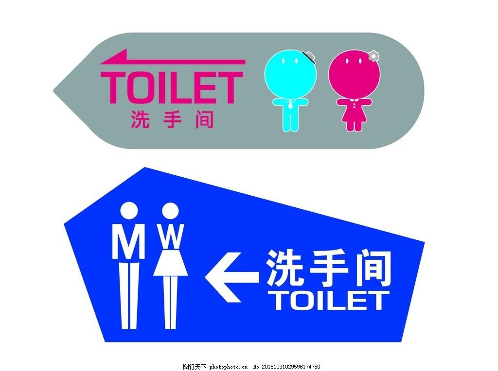 洗手间指示牌 卫生间 男厕所 女厕所 创意洗手间 创意指示牌图片
