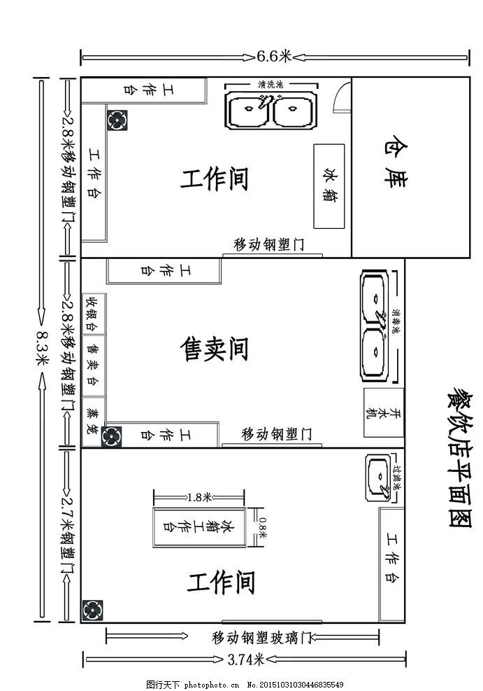 餐饮店平面图 设计图 源文件 餐厅平面图