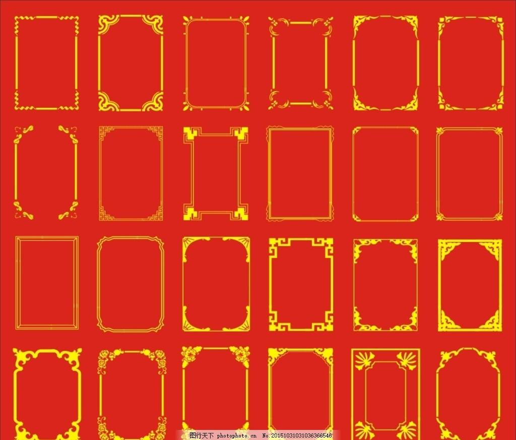 中式图框 中式画框 中式 画框素材 边框 中国风 花边 花边图框名片