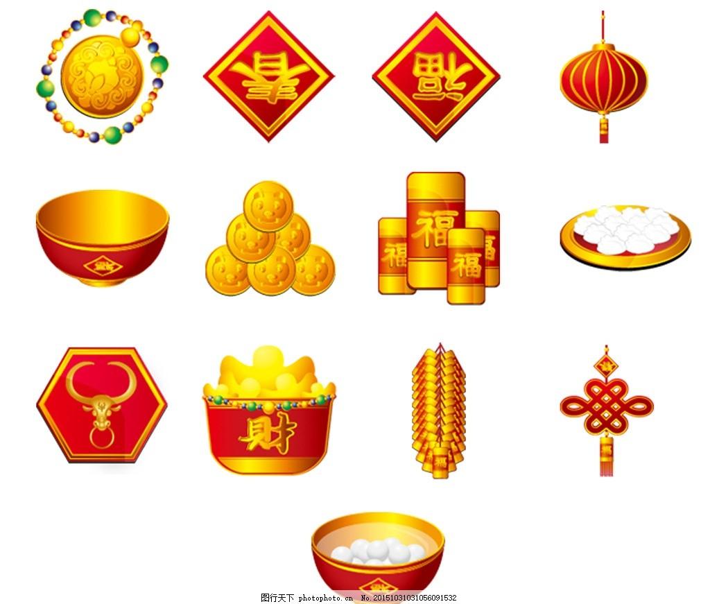 网页喜气图标 福字 金钱币 灯笼 串珠 对联 包子 汤圆 碗 鞭炮 中国结