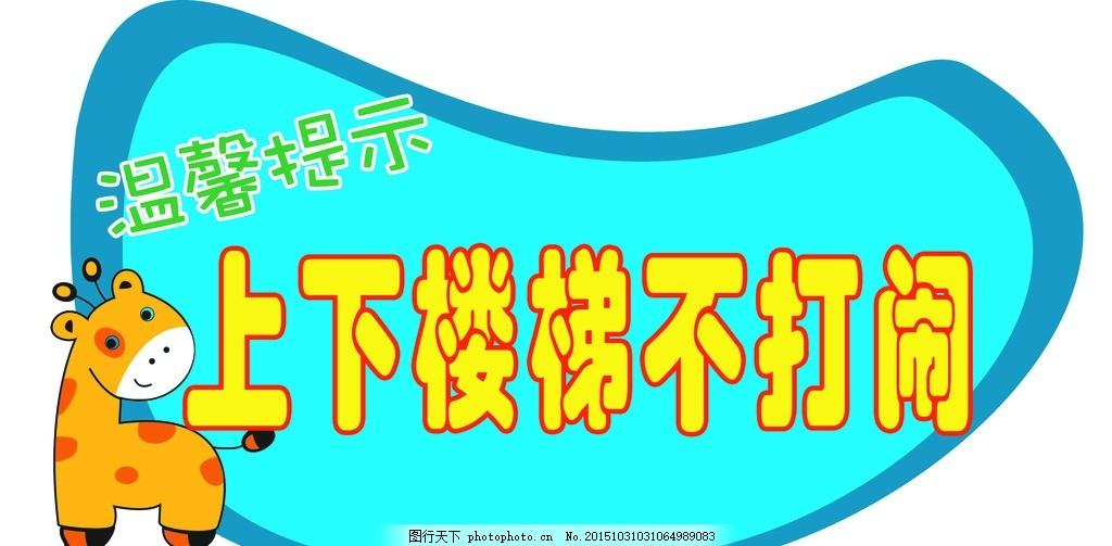幼儿园卡通造型温馨提示标语牌
