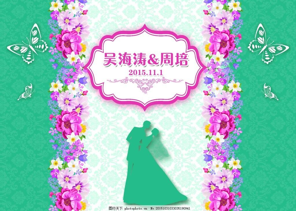 婚庆背景 欧式背景 蓝色 花 结婚背景 喷绘