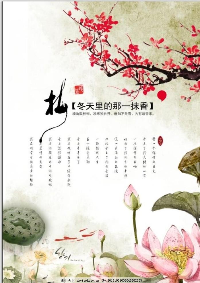 江南风景水墨画 背景图 荷叶 花 诗意 优雅 桥鱼山 柳树