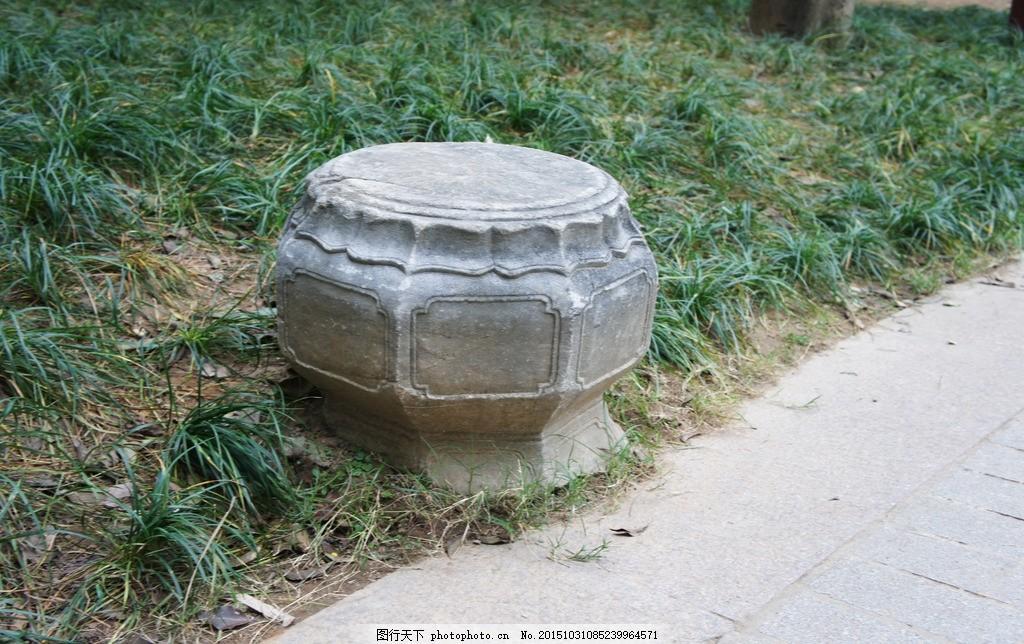 石墩 柱基 雕刻 传统 中式纹案 摄影 建筑园林 园林建筑 350dpi jpg