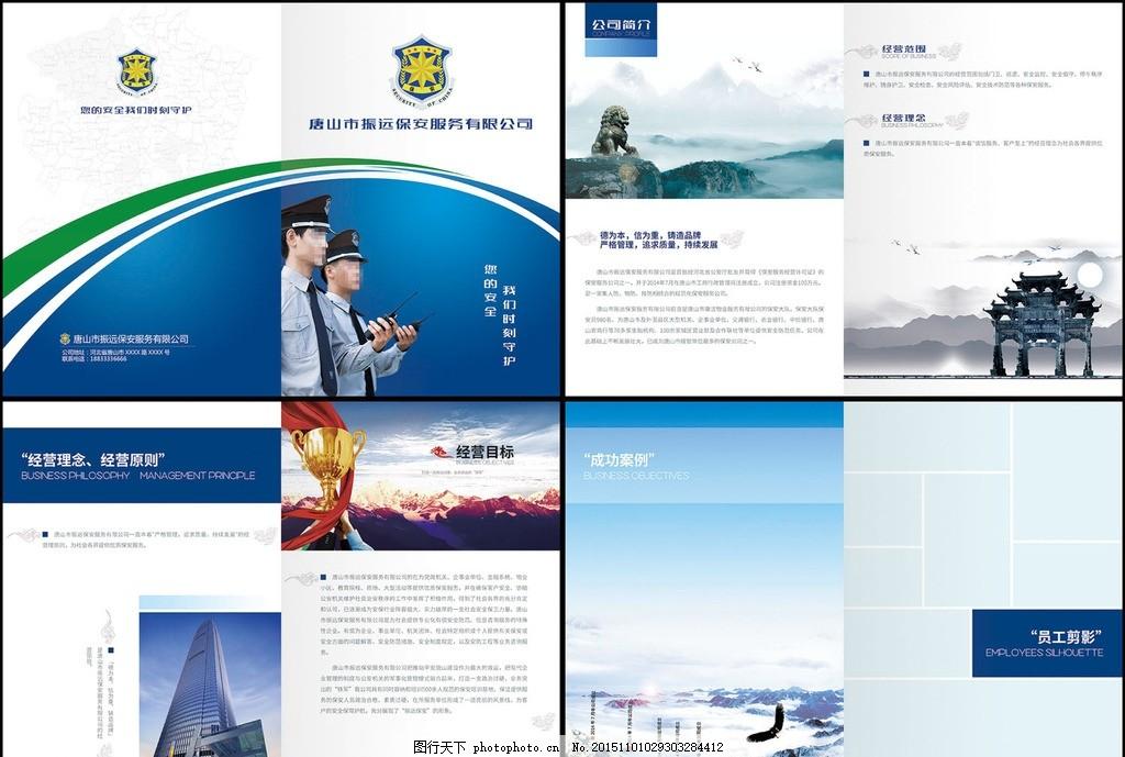 设计图库 广告设计 画册设计  安保公司画册 安防 安防画册 铜狮 牌楼