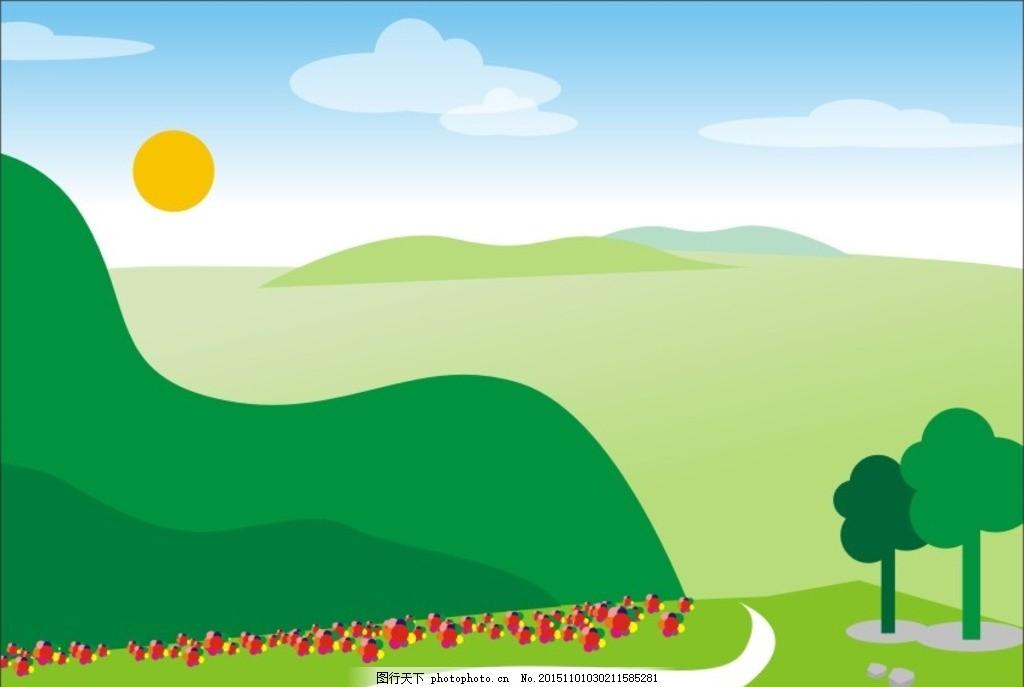 卡通风景 蓝天 白云 草地 矢量风景 幼儿园背景 卡通画 小山