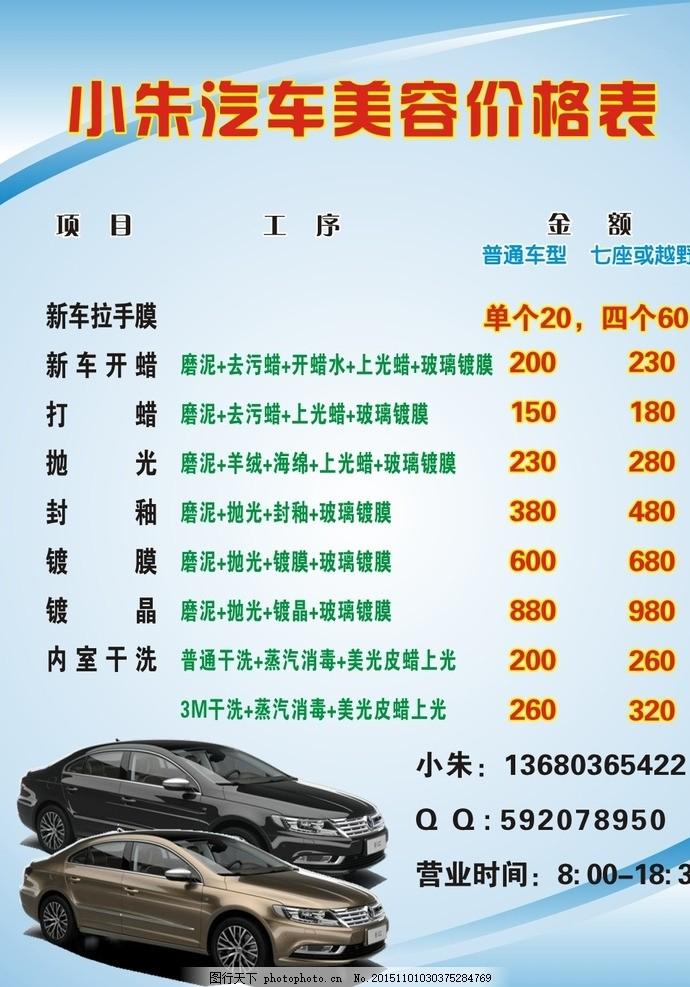 汽车美容价格表