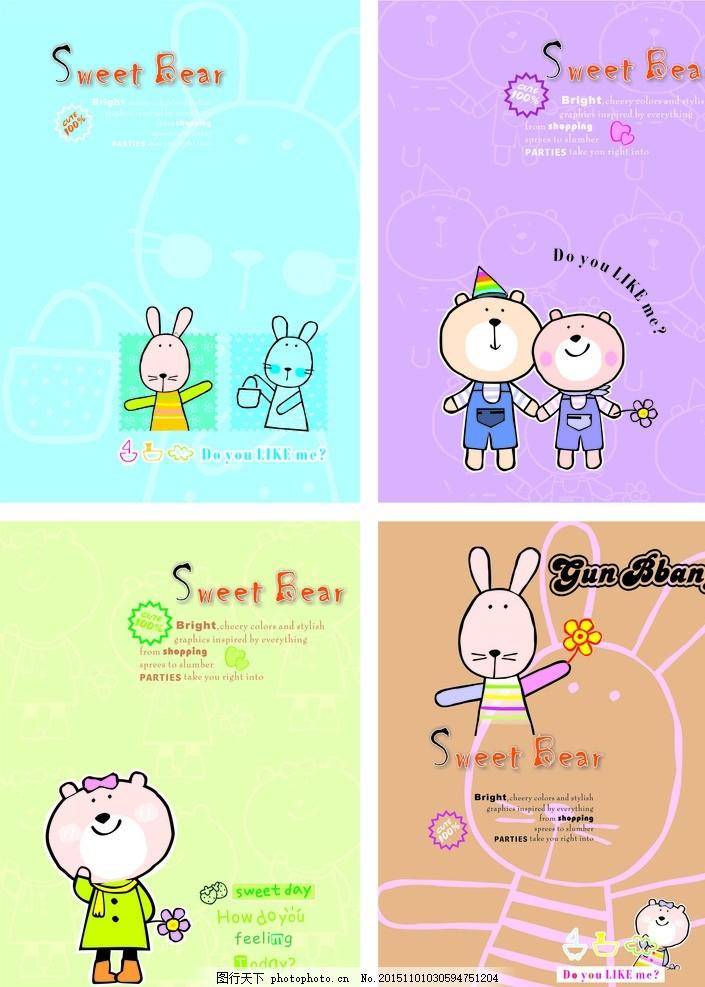 可爱动物 卡通 可爱 小动物 兔子 小熊 矢量 小清新 设计 广告设计