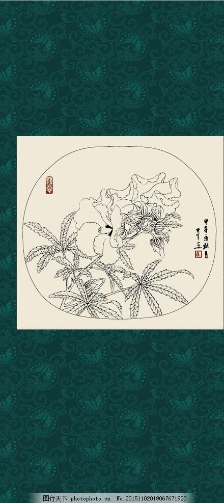 秋葵 绘画 白描 线描 手绘 国画 毛笔画 工笔 轮廓 印章 书法