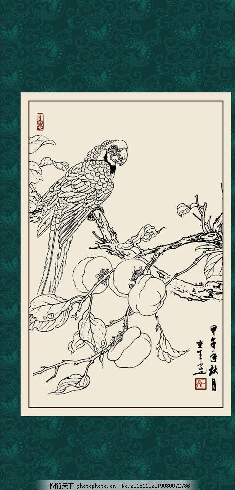 鹦鹉 绘画 白描 线描 手绘 国画 毛笔画 工笔 轮廓 印章 书法
