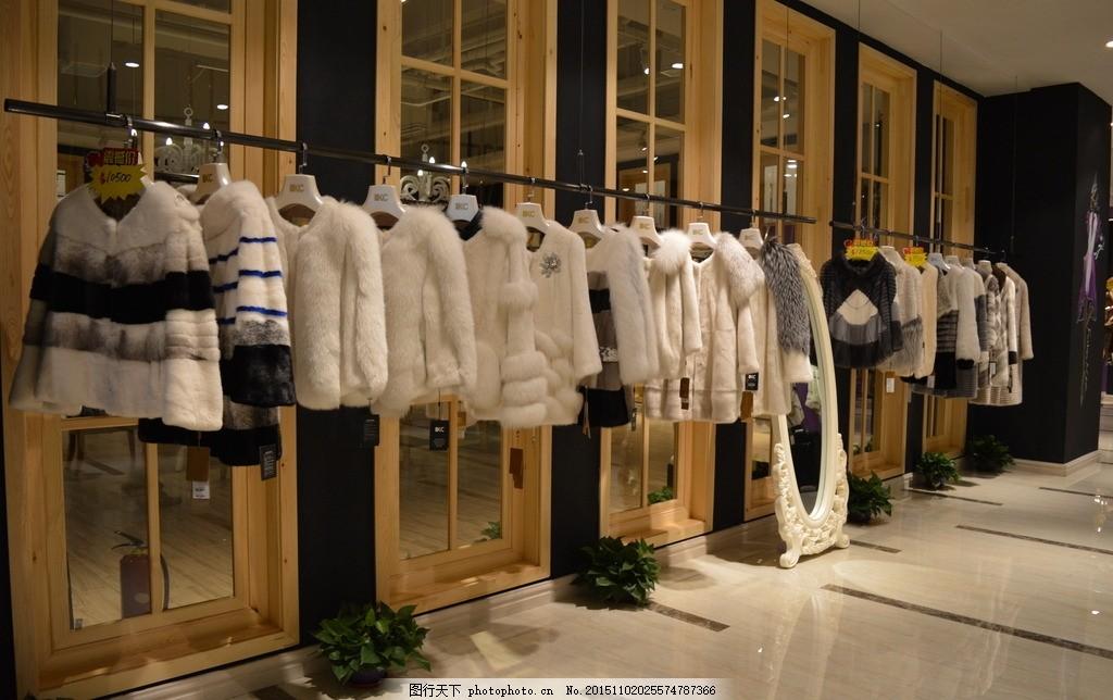 kc皮草 店铺陈列 佟二堡 服装搭配 保暖 摄影 生活素材