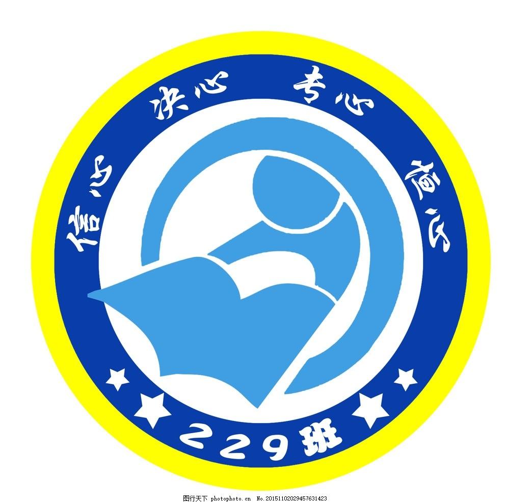 229班班徽 班徽 班级 徽章 班 徽 青春待续 设计 广告设计 logo设计图片