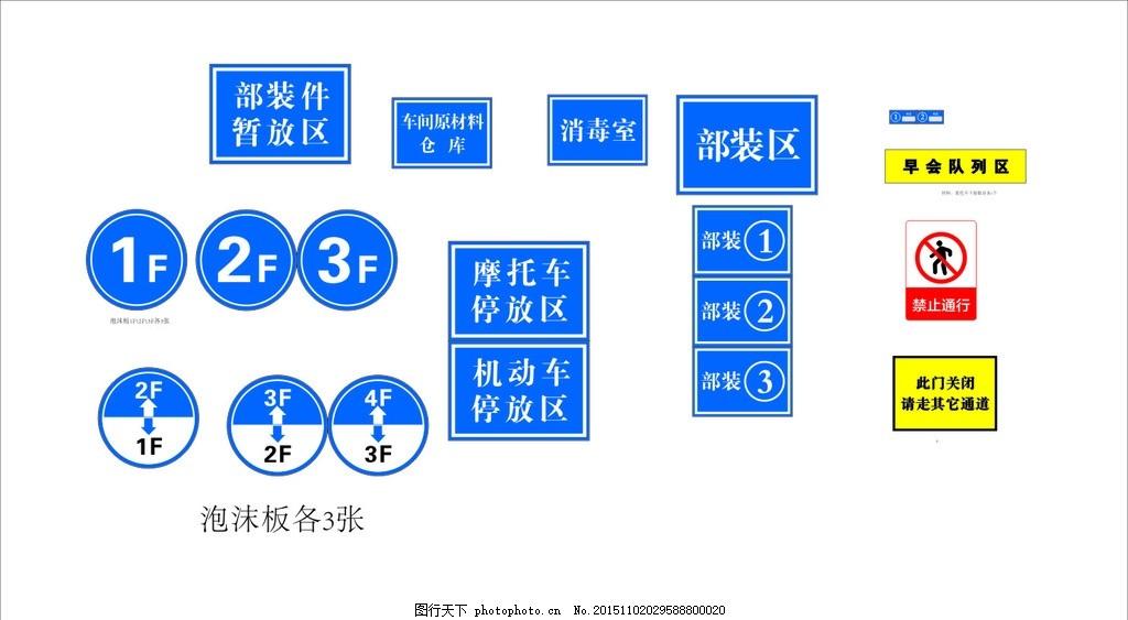 厂房标牌标示 标牌标示 标牌 标示 标牌设计 标示设计 设计 广告设计