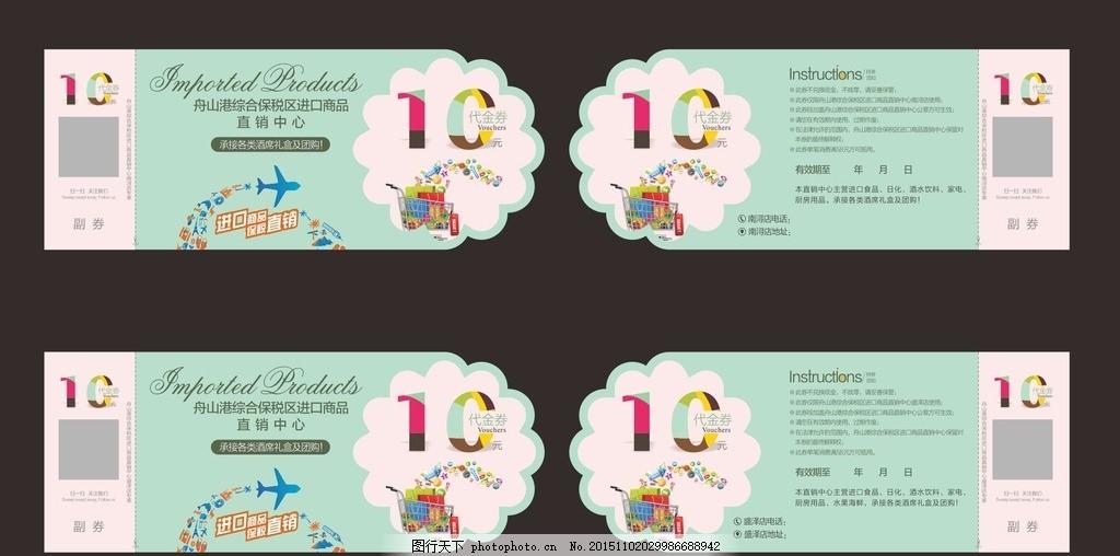 优惠券 高档 异形 花形 超市 进口 出口 进出口 设计 广告设计 名片图片