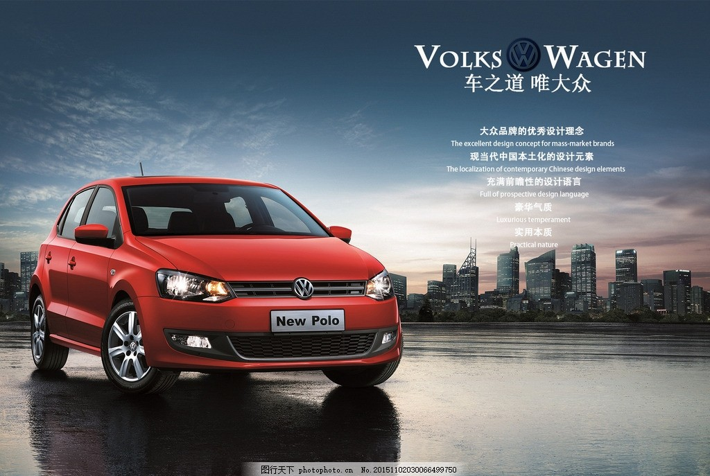大众汽车海报 大众 汽车 红色 蓝色 高端 设计 广告设计 海报设计 150