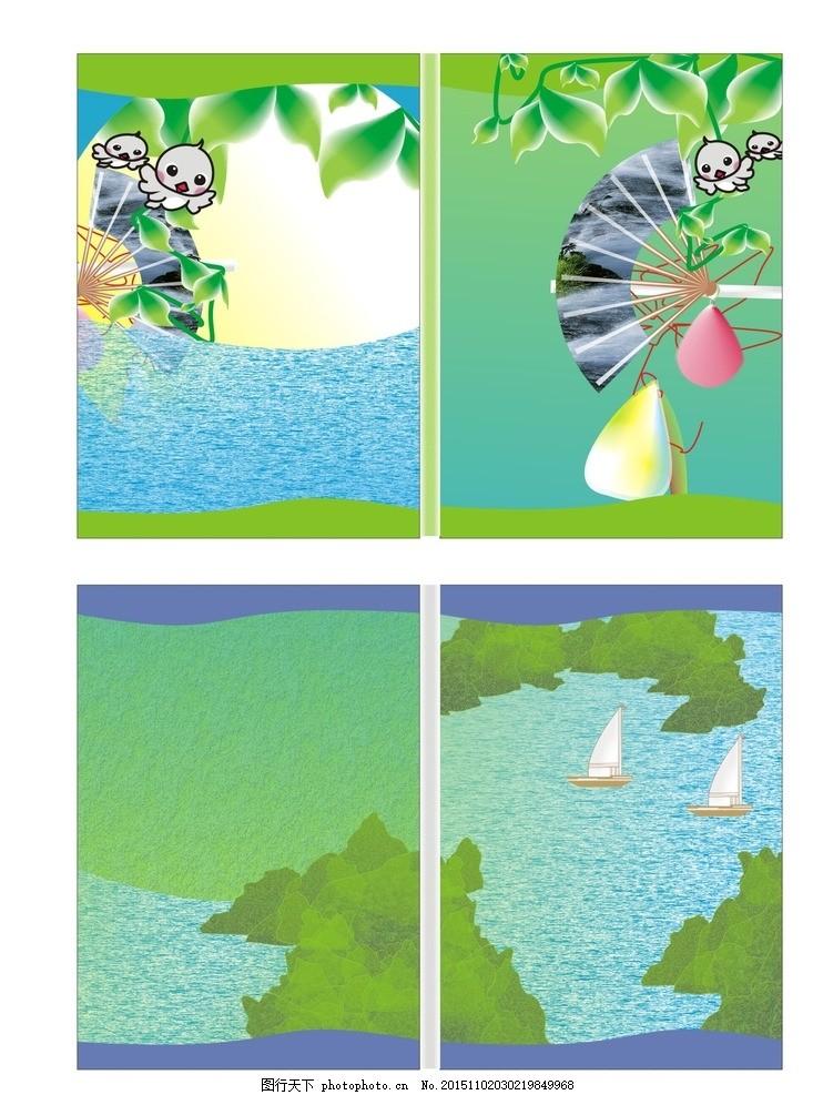 画册 相册 封面 画册封面 相册封面 绿色底纹 蓝色底纹 相册风景展板