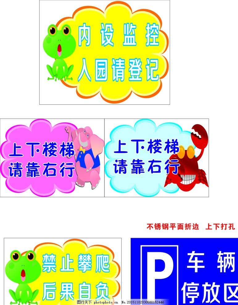 卡通异形牌 卡通牌 幼儿园提示牌 警示牌 上下楼梯 靠右行走 青蛙