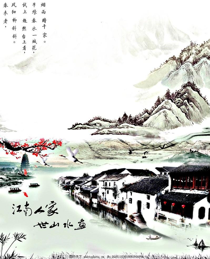 江南 山水画 分层山水画 水墨画 古风花 数码印花 电雕制版 设计 文化