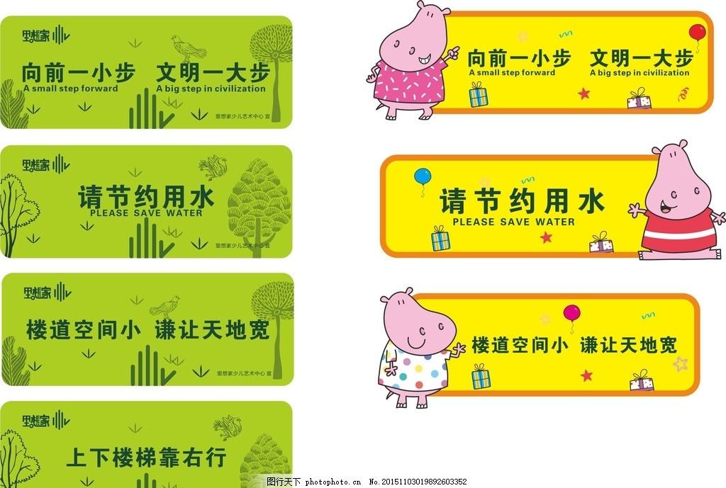 文明标识图片设计_文明标语图片_公共标识标志_标志图标_图行天下图库