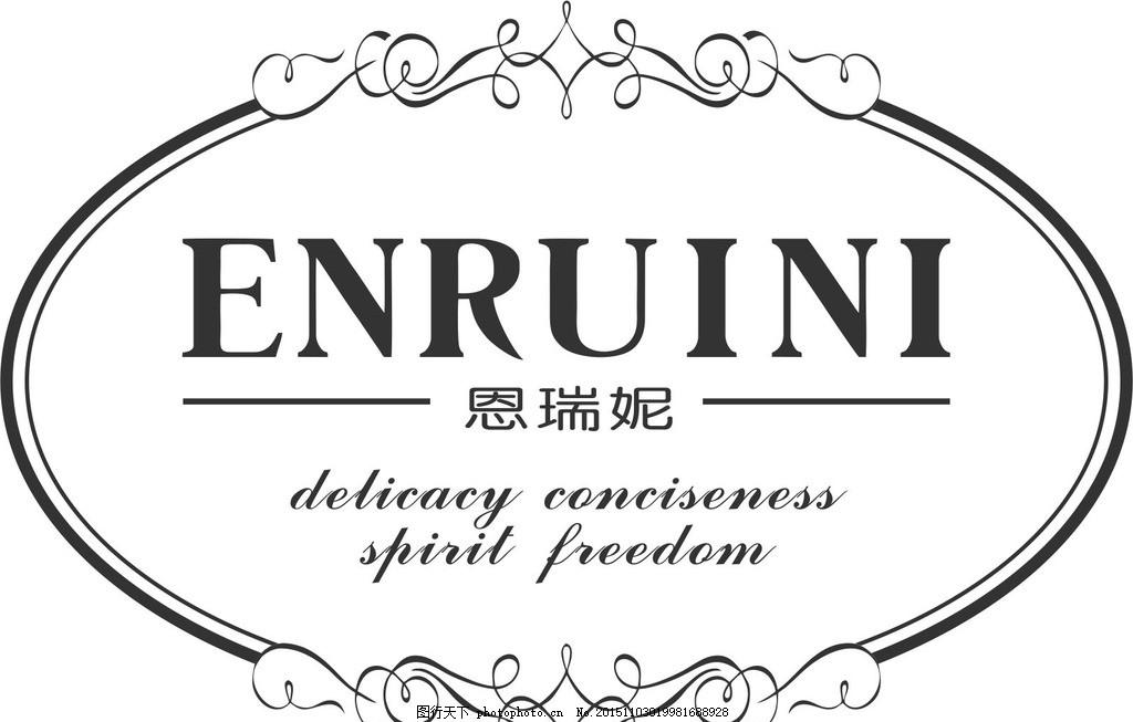 恩瑞妮logo 女装品牌 欧式简易花边