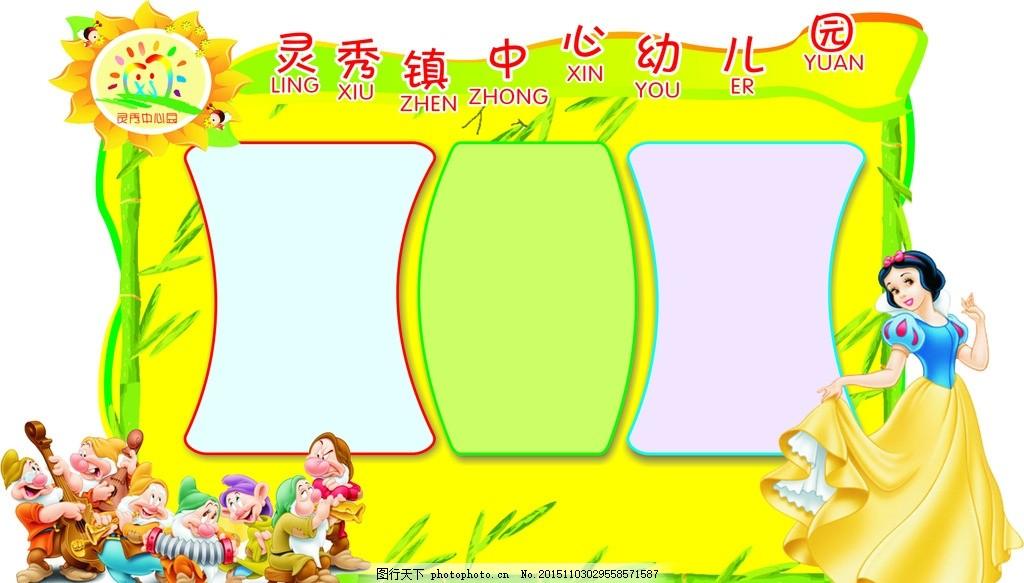 幼儿园异性展板 异性展板 幼儿园展板 百雪公主 七个小矮人 竹子