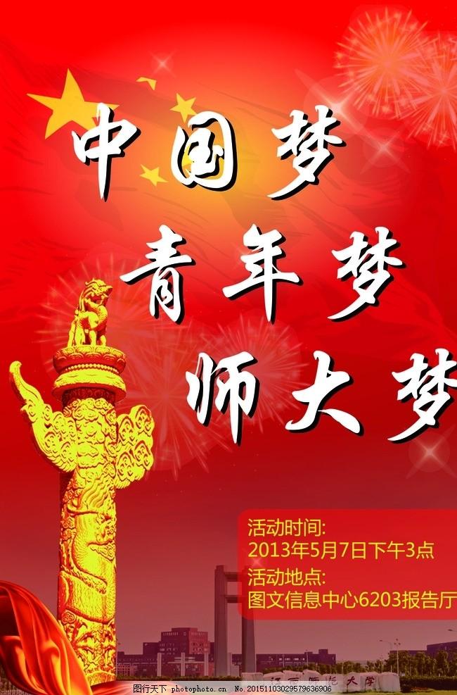 中国梦 中国梦背景 红色背景 中国未来 红色中国梦 设计 广告设计