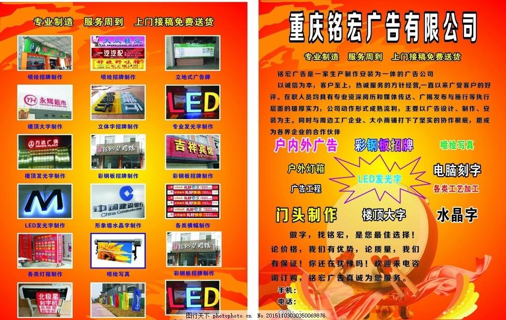 dm宣传单 广告公司传单 设计 印刷 制作 宣传单 宣传单模板 设计公司