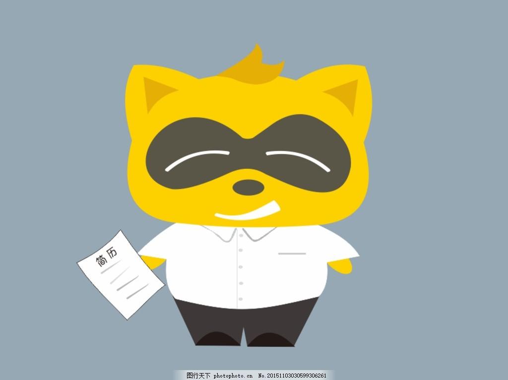 yy熊 歪歪熊 小浣熊 卡通 yy小浣熊 可爱熊 可爱卡通 可爱 设计 广告