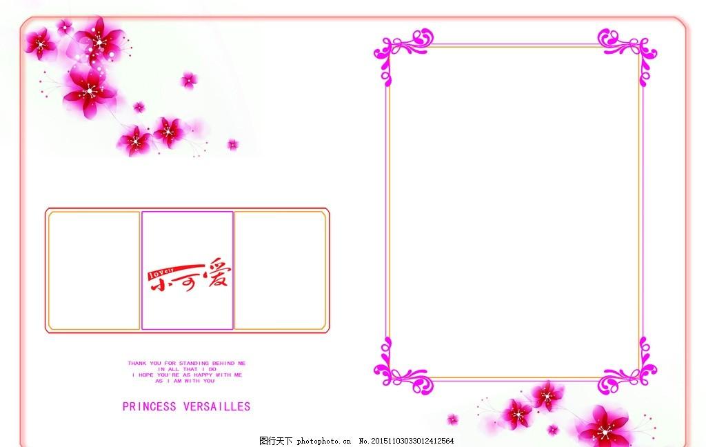 儿童相册模板 边框 花朵 字母 花边 小可爱