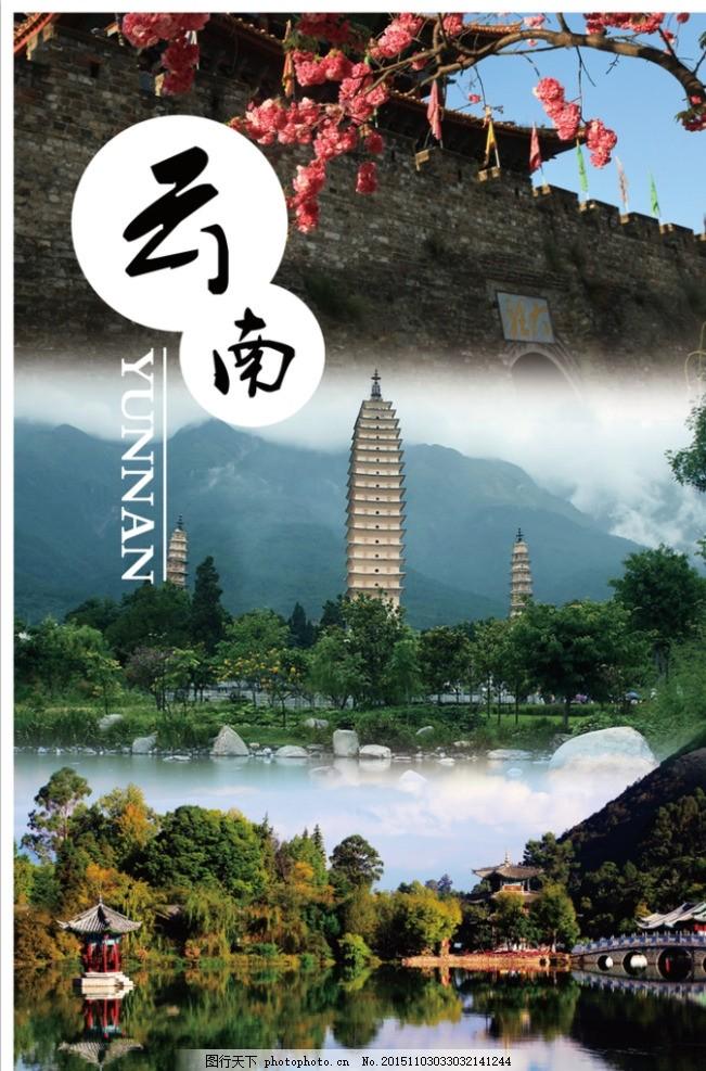 云南旅游海报 风景 名胜 展板