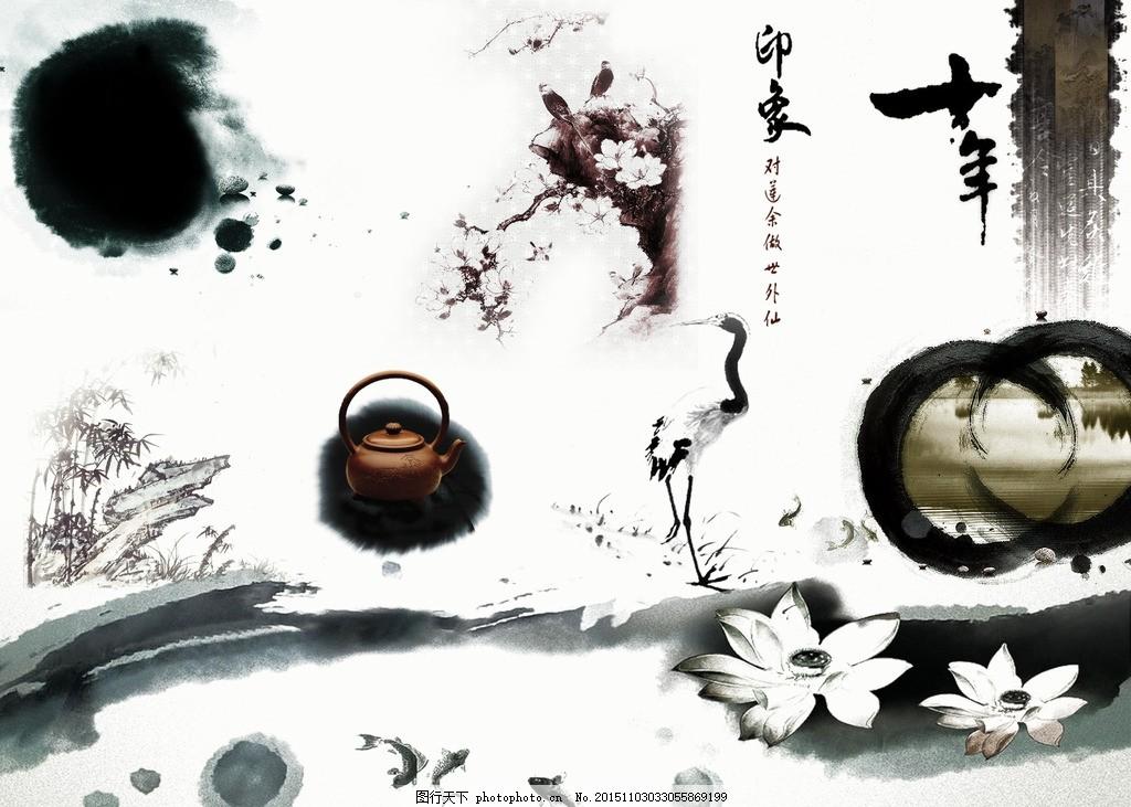 经典古风素材 茶壶 白鹤 莲花 金鱼 水墨 十年 各类素材 设计 psd分层