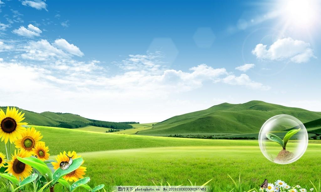 天空蓝天白云 幼儿园 高尔夫 山 山峰 风景 太阳 绿草 春天背景 风光