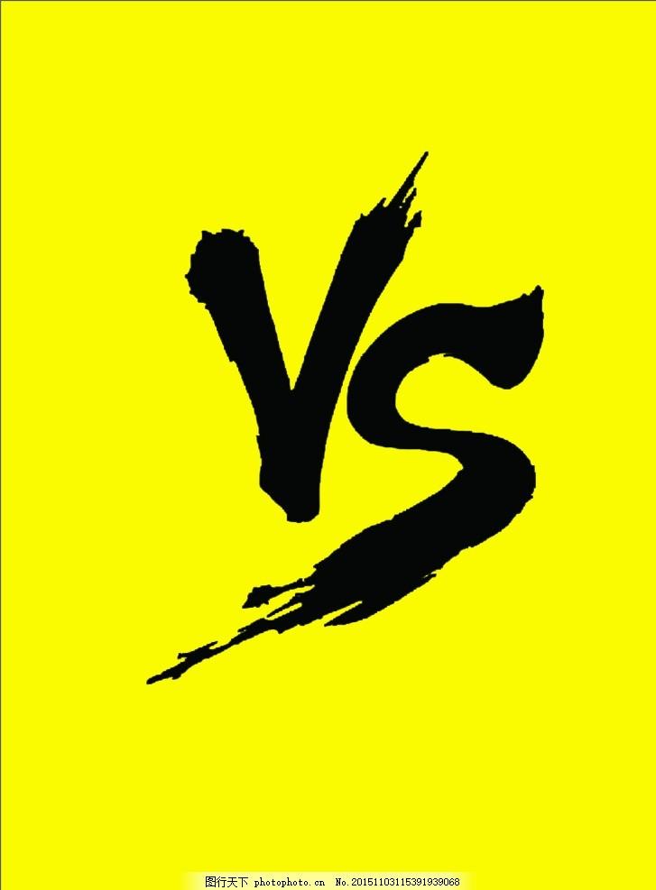 pkvs素材 vs pk cdr 矢量 可更改颜色 设计 标志图标 其他图标 cdr