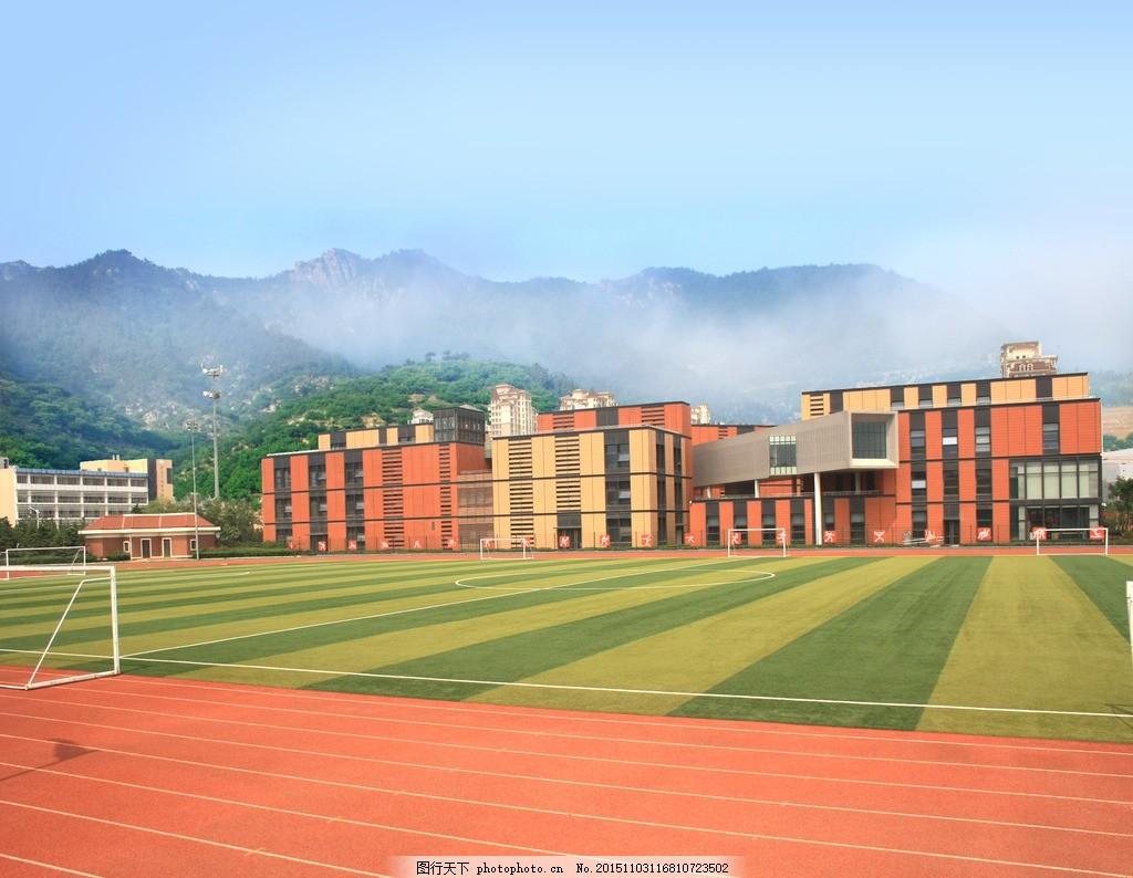 小学 学校 校园 操场 跑到 足球场 教学楼 设计 psd分层素材 风景 72