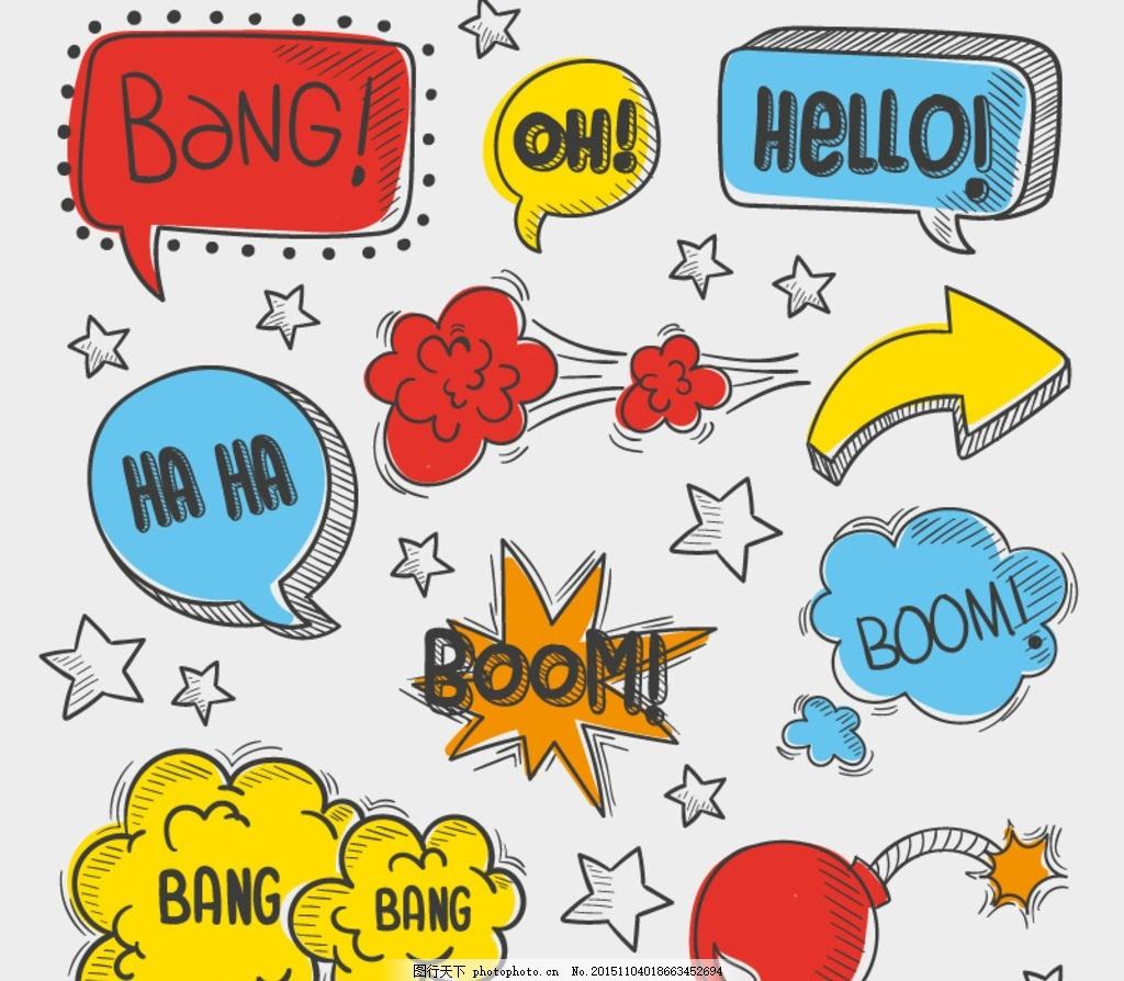 手绘对话框 你好 很棒 对话框 手绘 线条 ※常用背景 设计 动漫动画