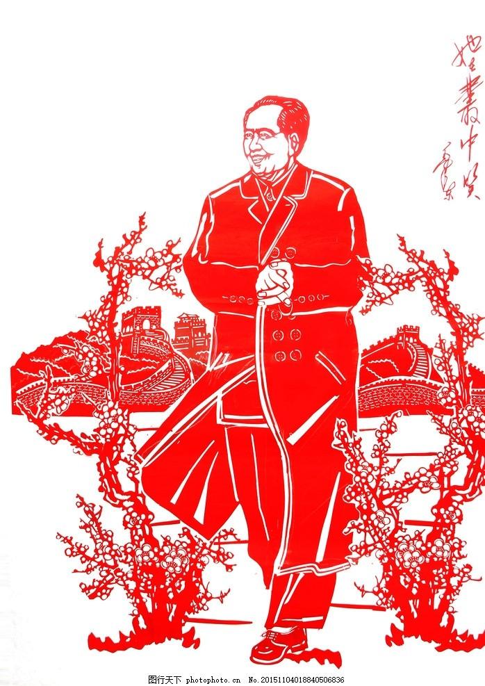 毛主席剪纸 咏梅 伟人 毛泽东 长城 矢量