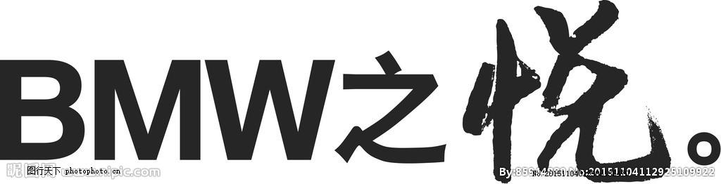 bmw宝马之悦logo