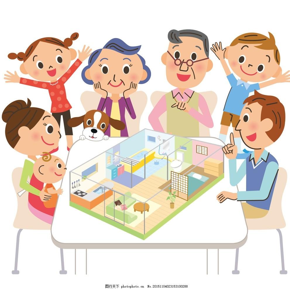家庭 一家人 男孩 爸爸 媽媽 爺爺 奶奶 旅游 度假 游玩 小學生 人物