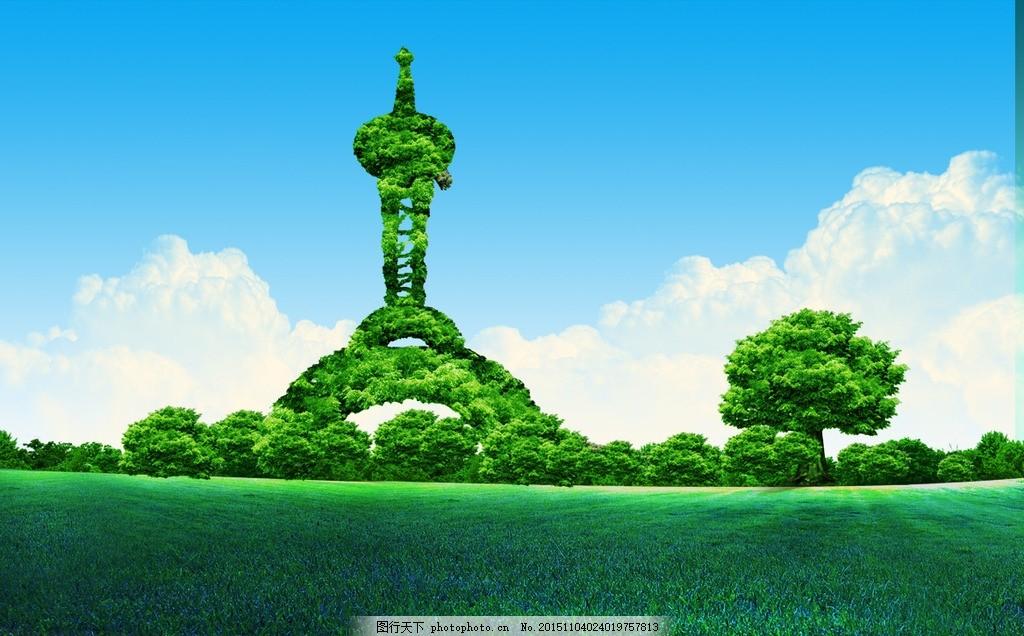 綠色創意風景,綠色建筑 樹木 草地 藍天 白云 自然-圖