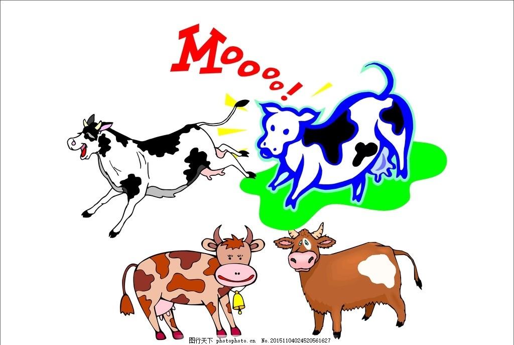 奶牛 卡通牛 小牛 可爱牛 牛牛 牛素材 小牛儿 母牛 形象牛