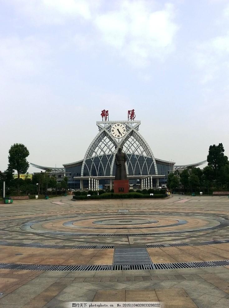 邵阳火车站 邵阳的火车站 邵阳站 邵阳火车站图 邵阳站图片 风景摄影